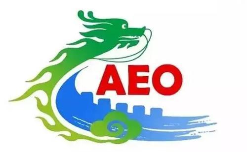 AEO认证
