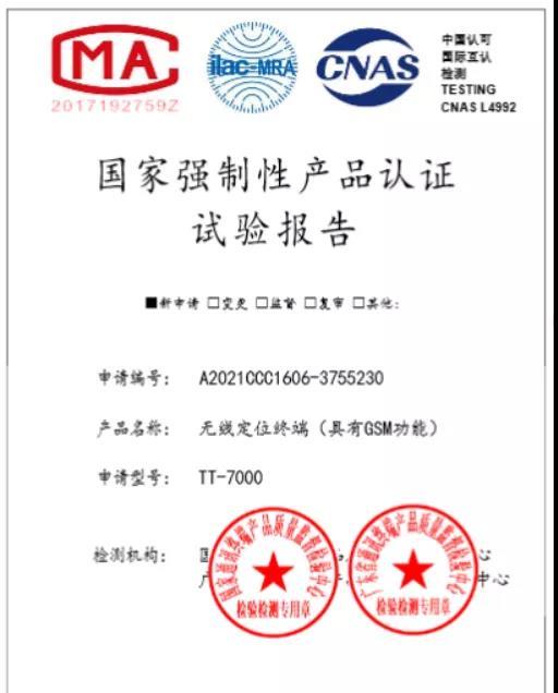 强制性3C认证