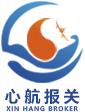 上海心航报关有限公司
