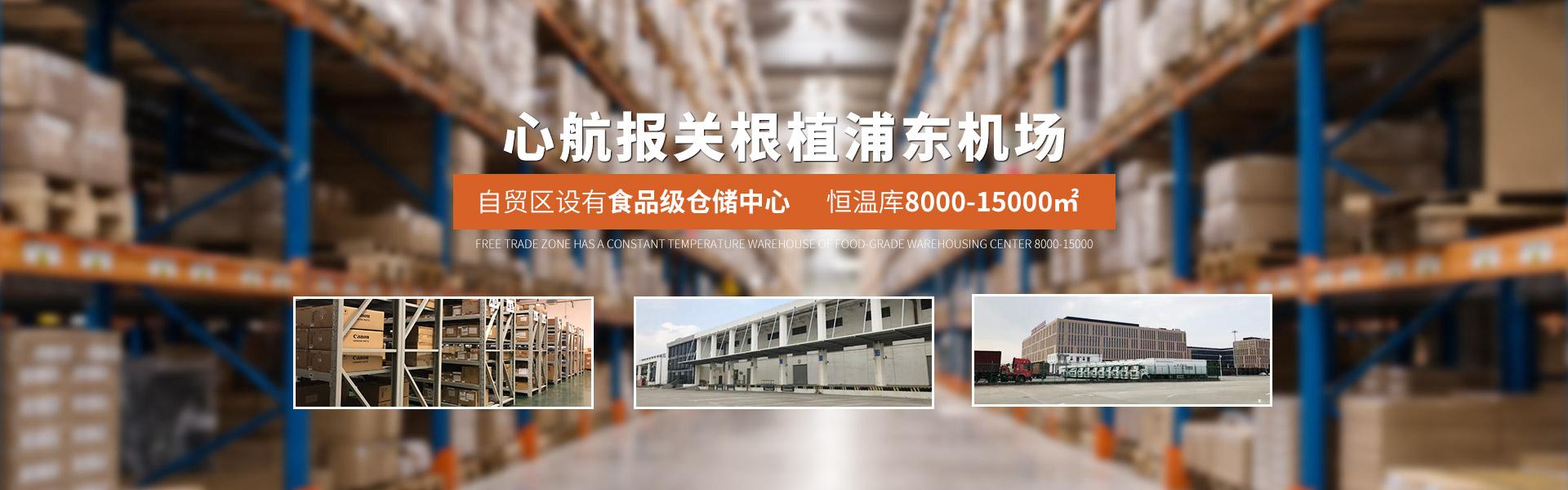 心航报关根植浦东机场 自贸区设有食品级仓储中心  恒温库8000-15000㎡